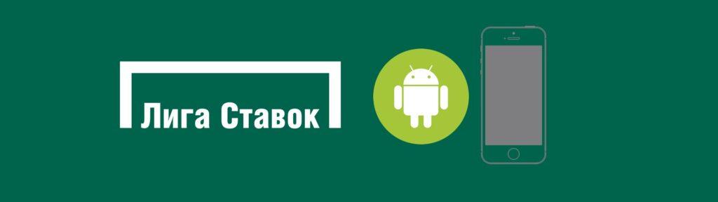 БК Лига Ставок на Андроид и iOS