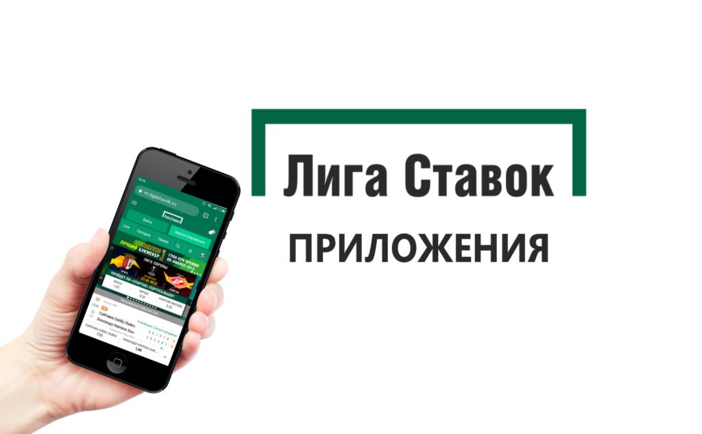 Мобильное приложение БК «Лига Ставок»